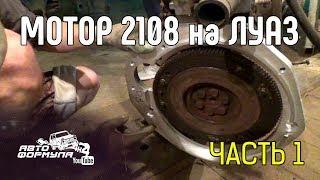 мотор 2108 на ЛуАЗ. Часть 1 #АвтоФормула 4х4