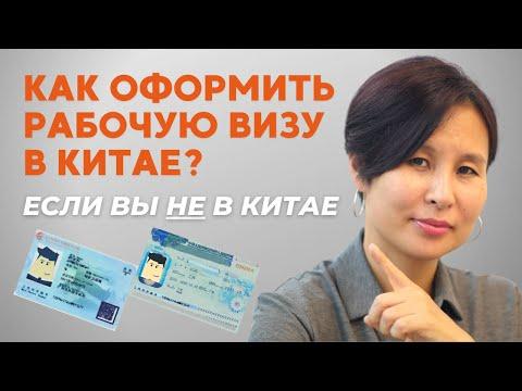 Рабочая виза в