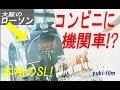珍しいコンビニ。蒸気機関車が店内に!? A steam locomotive in Osaka Castle Park. Osaka/Japan. 大阪城公園