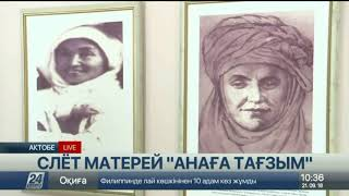 Известные женщины страны участвуют в Слёте матерей в Актобе