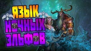 ЯЗЫК ЭЛЬФОВ | World of Warcraft | Языки Азерота #5