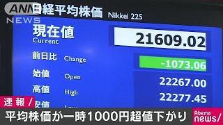 日経平均株価が一時、1000円以上、下落しました。東京株式市場はニュー...