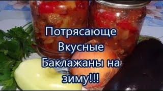 Потрясающе Вкусные Баклажаны на зиму!!!Как Вкусно приготовить БАКЛАЖАНЫ.узнай тут!!!
