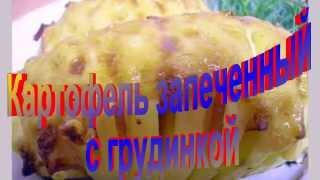 Картофель запеченный с грудинкой.Рецепт приготовления картошки.