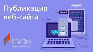 Как опубликовать сайт в интернете? cмотреть видео онлайн бесплатно в высоком качестве - HDVIDEO