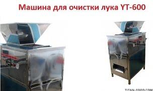 Машина для очистки лука Titan YT-600