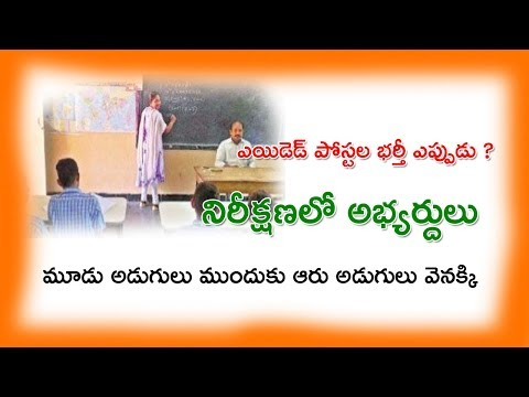 ANDHRA PRADESH 2018 AIDED SCHOOL TEACHER POSTS NOTIFICATION LATEST UPDATES
