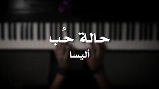Download موسيقى بيانو - حالة حب - (اليسا) - عزف علي الدوخي Mp3 and Videos