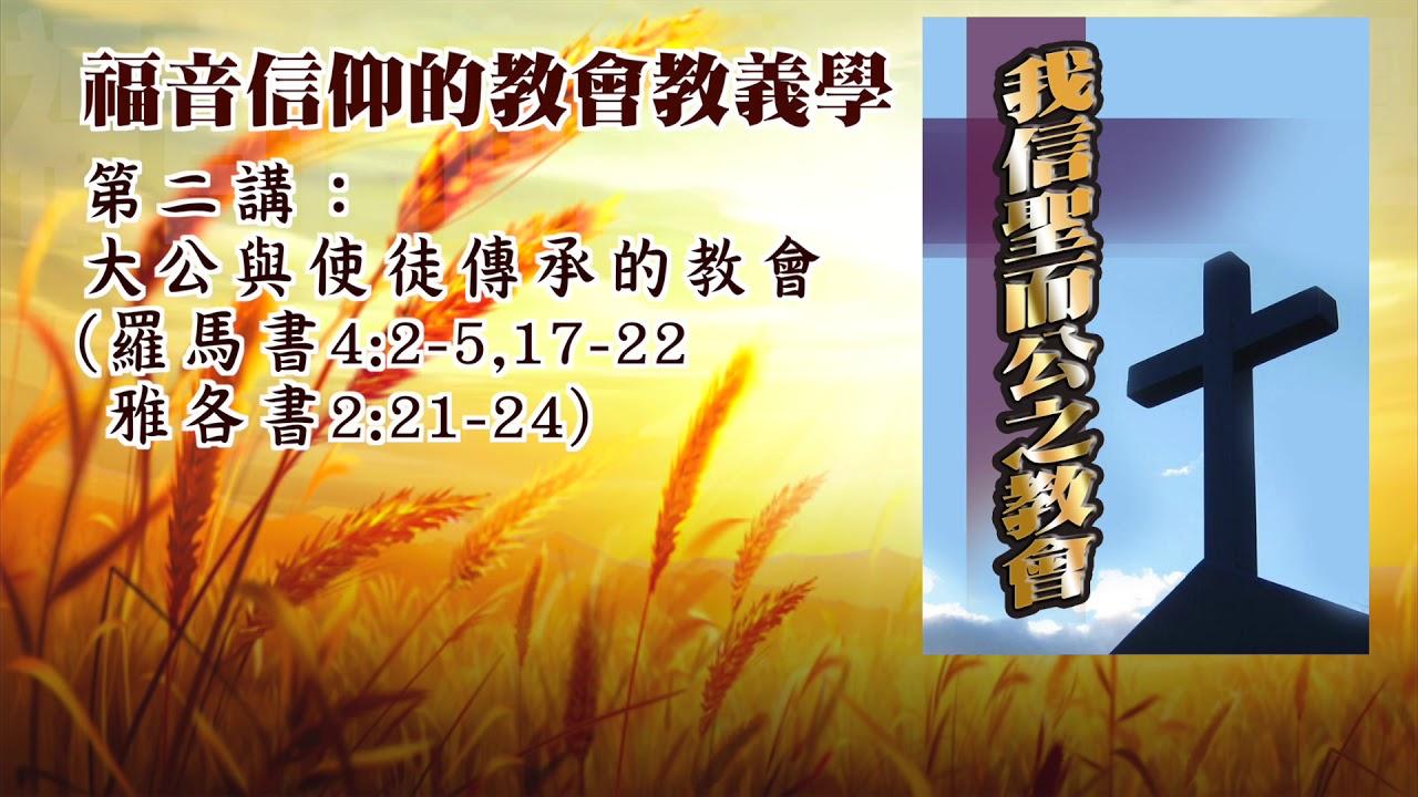 【生命系列】福音信仰的教會教義學(2):羅馬書四章、雅各書二章(粵)