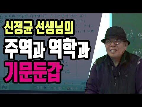 [대통인.com] 주역과 역학과 기문둔갑 - 신정균