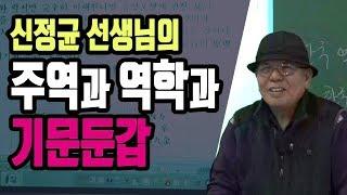 [대통인.com] 주역과 역학과 기문둔갑 - 신정균 선생님