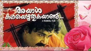 Ayal Kadha Ezhuthukayanu 1998 Malayalam Full Movie | Mohanlal | Innocent | Nandini | Movies Online