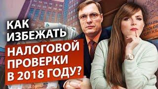 Как избежать налоговой проверки? Владимир Туров. Законные схемы снижения налогов в 2018 г .