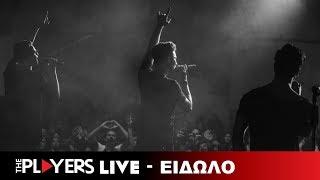 The Players - Είδωλο - Eidwlo Live (BTS - Fake Love Remake)