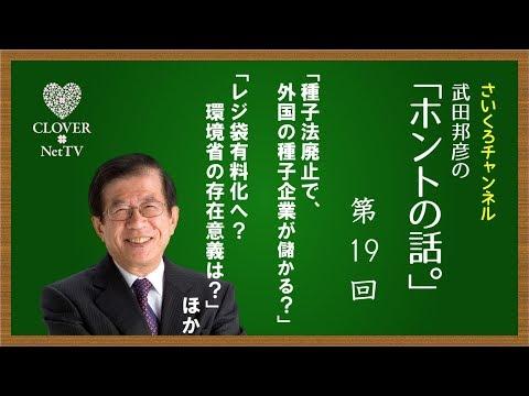 武田邦彦の「ホントの話。」2018年10月12日放送