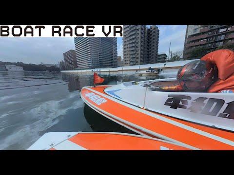 【BOATRACEVR No.1】ボートレース360度体験映像【4K 360°Video】