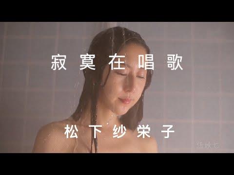 松下纱荣子(まつした さえこ)&寂寞在唱歌&  怀旧激情音乐混剪MV ▶4:58