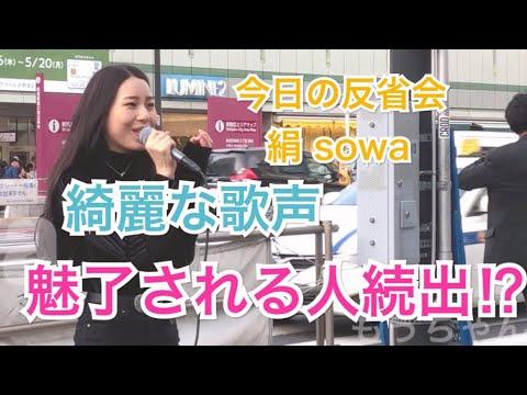 【綺麗な歌声に魅了される人続出!?】たくさんの人が聴き入った歌声に注目!!今日の反省会/絹 sowa(05.15 新宿路上ライブ)