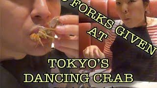 The Dancing Crab Unique Tokyo Restaurant