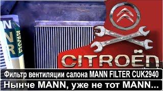 фильтр салона Citroen / Peugeot