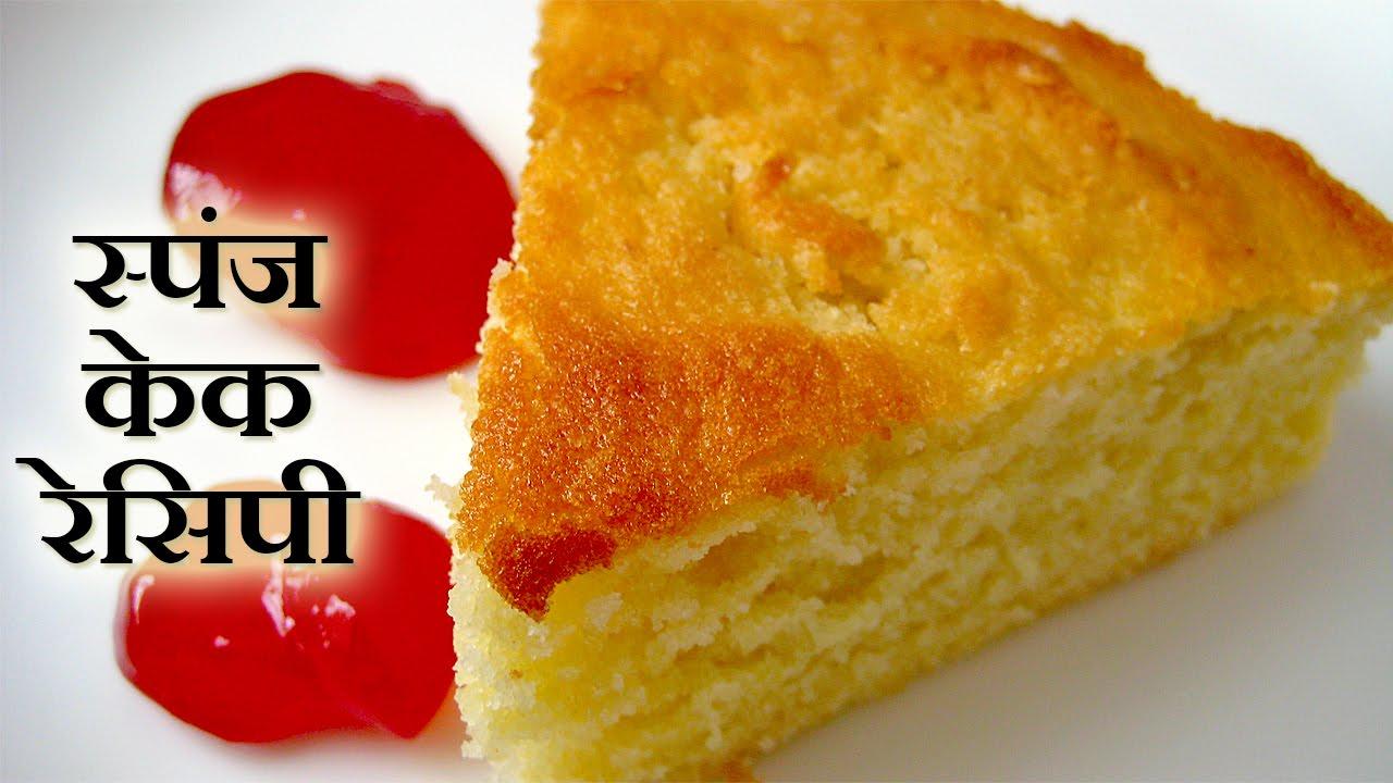 Cake Recipes Hindi Com