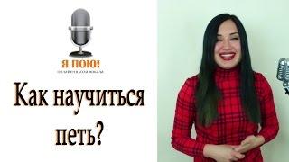 Как научиться петь? Уроки вокала онлайн.
