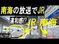 珍しい駅。「南海電車の放送」で「JR」がやって来る!?。りんくうタウン駅。JR and Na…