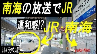 珍しい駅。「南海電車の放送」で「JR」がやって来る!?。りんくうタウン駅。JR and Nankai, Rinku Town Station. Osaka/Japan.