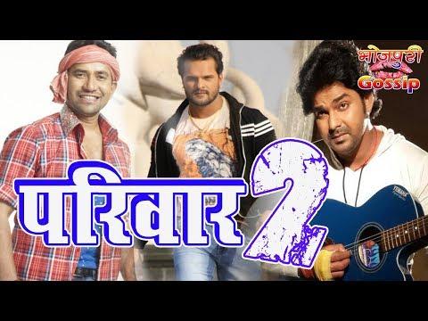 Pariwaar 2 - परिवार 2 - Dinesh Lal Yadav, Pawan Singh, Khesari Lal Yadav - First Look - Cooming Soon