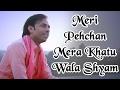 Download Meri Pehchan Khatu Wala Shyam | फागण मेला 2017 | Latest Khatu Shyam Bhajan By Saurav Madhukar MP3 song and Music Video