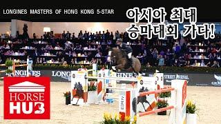 한국인 권만준, 아시아 최대 승마대회로 가다! (1부)…