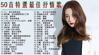 أغاني صينية أغاني حماسية pop2020 Best Chinese Songs 2020 最佳中文歌曲2020
