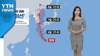 10호 태풍 '하이선' 진로 대폭 수정...예상 경로는? / YTN