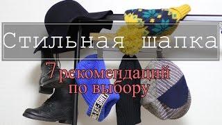 видео стильные зимние шапки