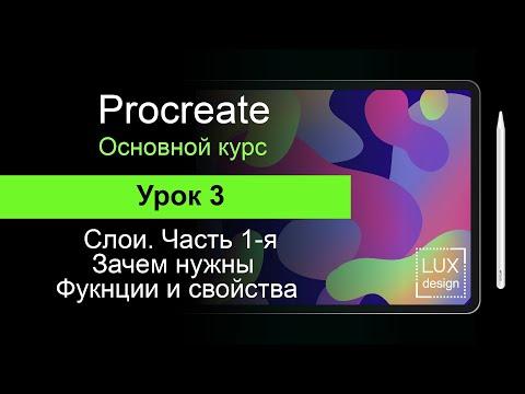 Procreate. Урок 3. Слои, Возможности и свойства.