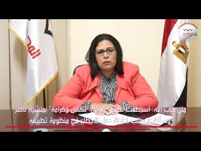 """منى جاب الله: استطعت تطبيق معاش """"تكافل وكرامة"""" بمنشية ناصر"""