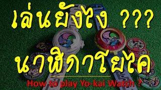 เล่นยังไงนาฬิกาโยไค (how to play yo-kai watch)