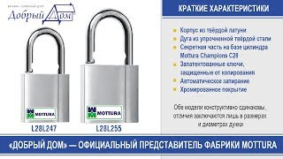Навесные замки Mottura L28L247, L28L255. Краткий обзор моделей. «Добрый дом», Одесса.