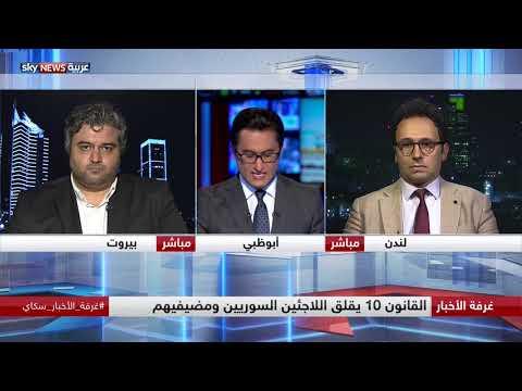 القانون 10 يقلق اللاجئين السوريين ومضيفيهم  - 01:22-2018 / 5 / 27