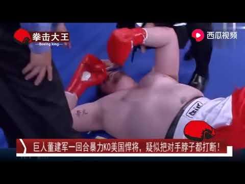 巨人董建军一回合暴力KO美国悍将,疑似把对手脖子都打断!