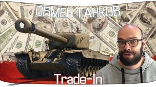 ОБМЕН ПРЕМ ТАНКОВ В World of Tanks Trade-In - МЕНЯЮ Rhm. Skorpion G НА STA-2