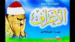 اداء مزلزل مبكى     للشيخ محمد صديق المنشاوي   من سورة الاعراف   من روائع لبيــا   جودة عالية HD