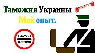 видео Купить товары из Китая и США с доставкой в Украину