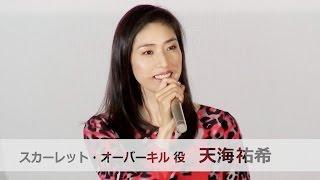 天海祐希 映画「ミニオンズ」大ヒット御礼舞台挨拶(無料配信版)
