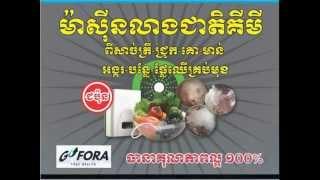 Okamizu Food Detoxifier - Cambodia
