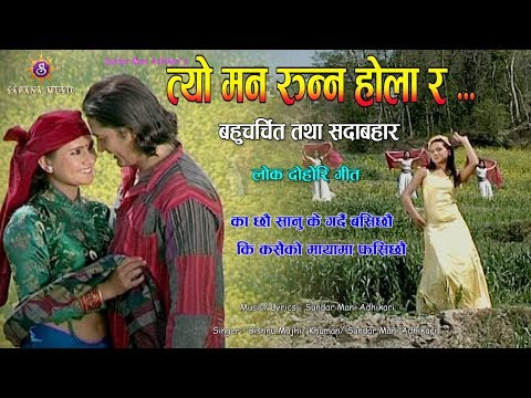 Tyo Man runna Hola Ra   Nepali Popular Lok Dohori Song   Bisjnu Majhi   Sundar Mani Adhikari  