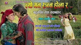 "Bishnu Majhi Lok Dohori Song ""Tyo Man Runna Hola Ra "" | Official HD Ft: Ranjira Gurung"