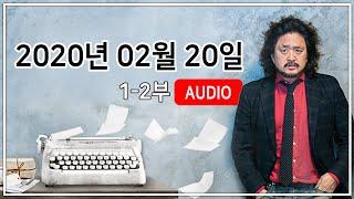 김어준의 뉴스공장 2020년 02월 20일 방송 1부,…
