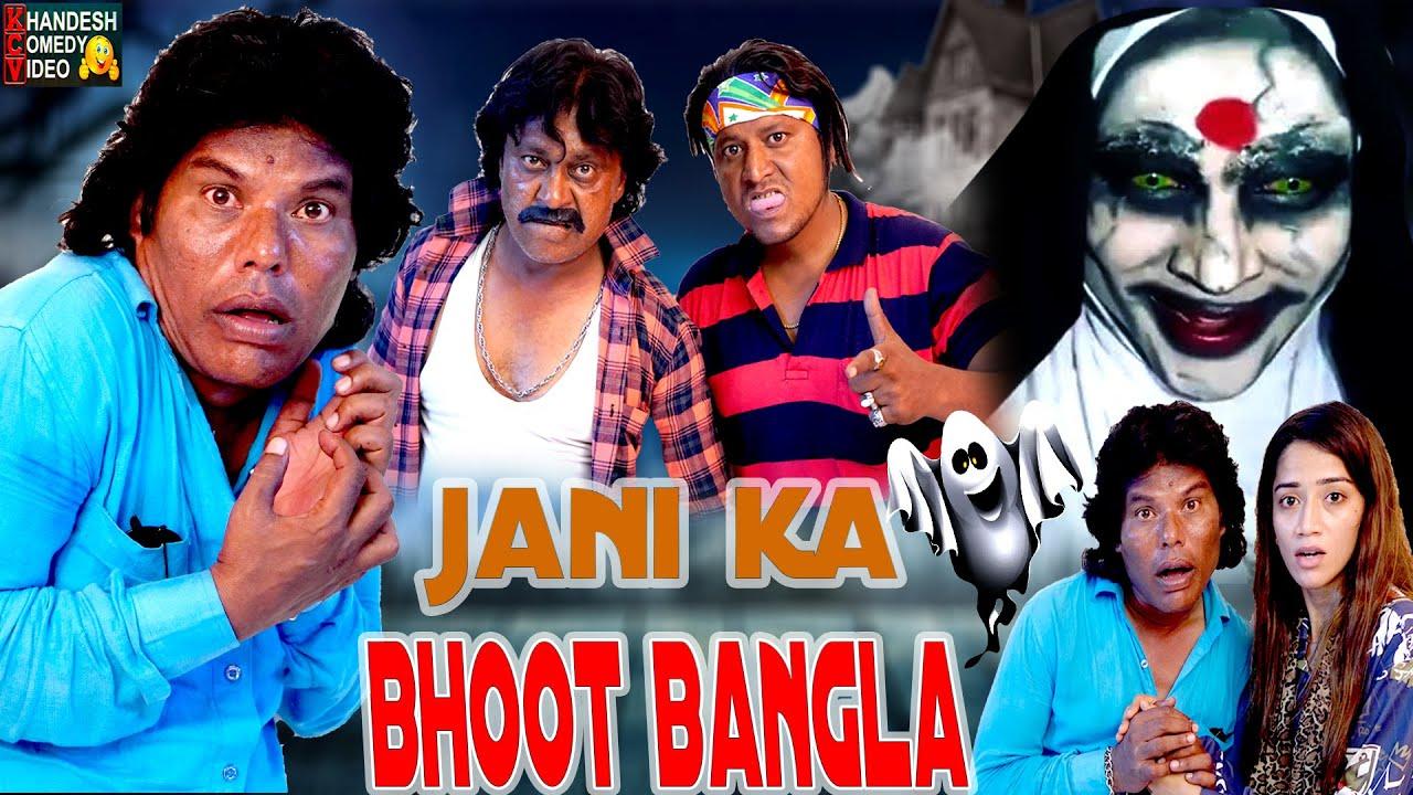 JANI KA BHOOT BANGLA [KHANDESH HINDI COMEDY VIDEO]