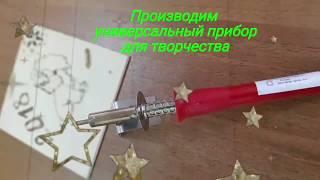 Собака. Символ 2018 года белгородским выжигателем